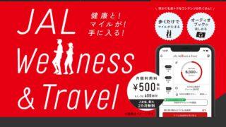 歩くだけでマイルが貯まる??「JAL Wellness & Travel」 スタート!